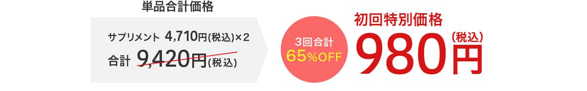 単品合計価格合計..9,420円(税込み)が3回合計65%OFF、初回特別価格980円(税込)