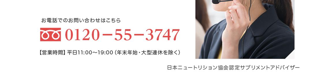 お電話でのお問い合わせはこちら、0120-55-3747【営業時間】平日11:00〜19:00(年末年始・大型連休を除く)日本ニュートリション協会認定サプリメントアドバイザー
