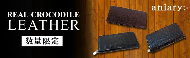 数量限定 Crocodile Leather
