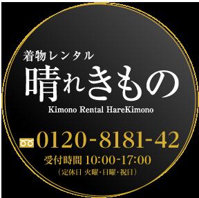 晴れきもの電話番号0120-8181-42