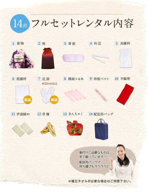 小物-袴セット用