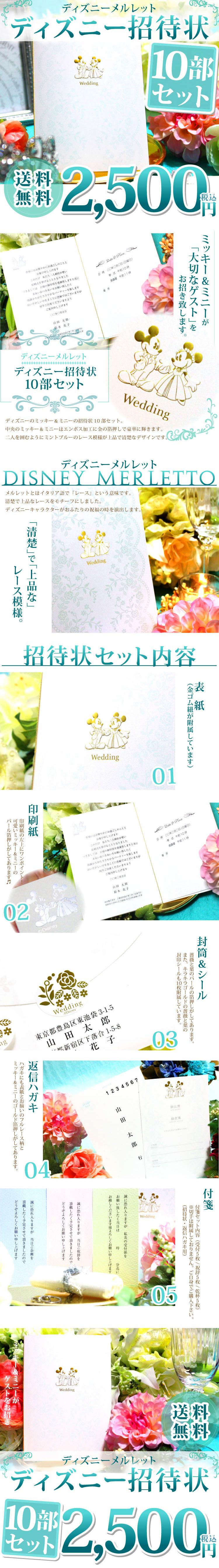 結婚式招待状「ディズニーメルレット」【手作りキット】
