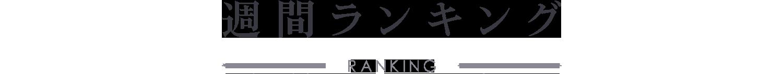 ハッピーストア ranking ランキング 売れ筋