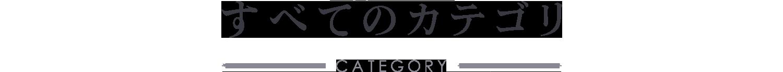 ハッピーストア カテゴリ category 商品