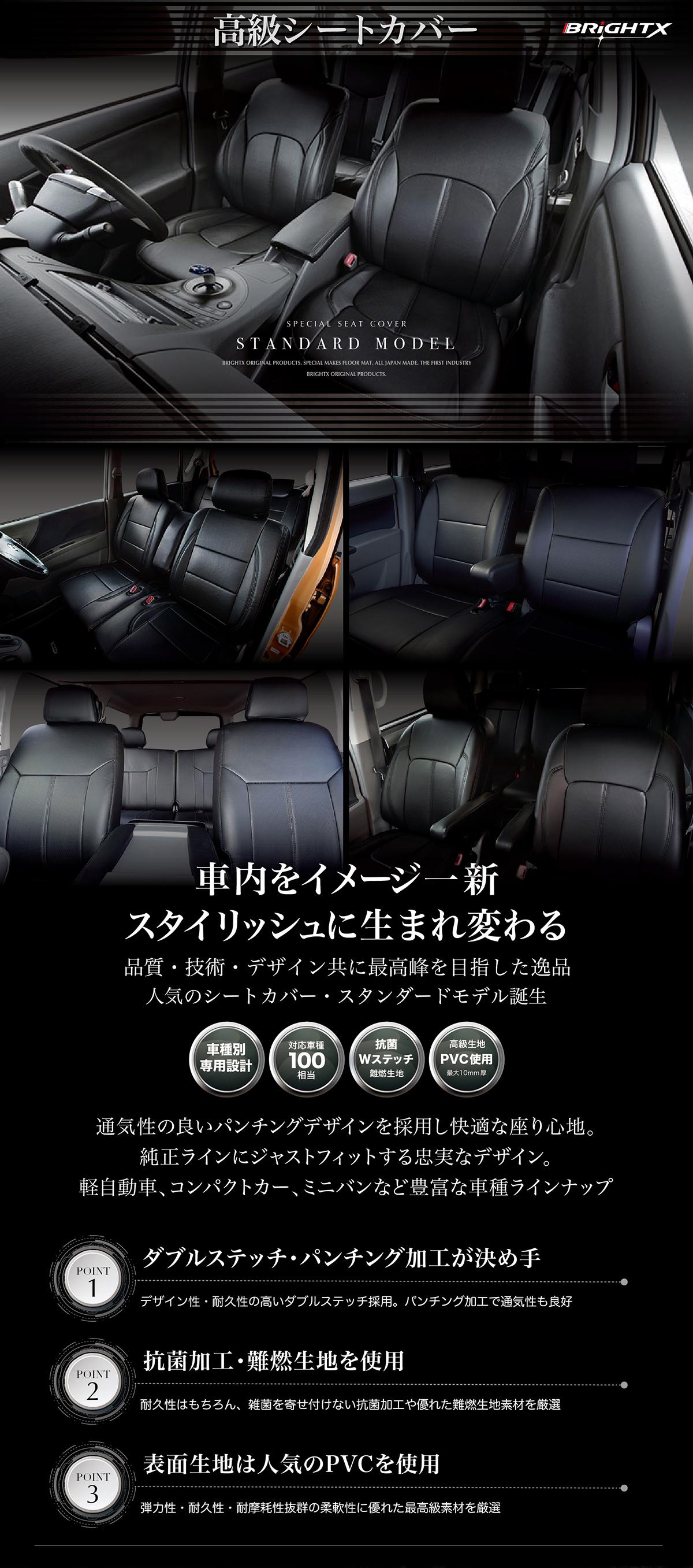 高級シートカバー/スタンダードモデル