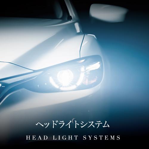 ヘッドライトシステム