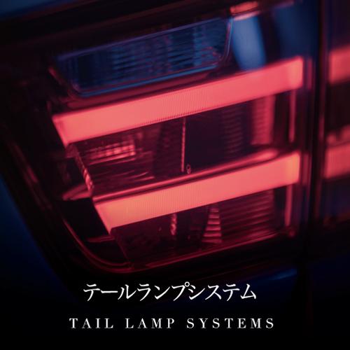 テールランプシステム