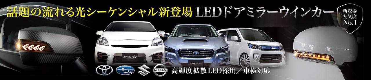 LED ドアミラーウインカー