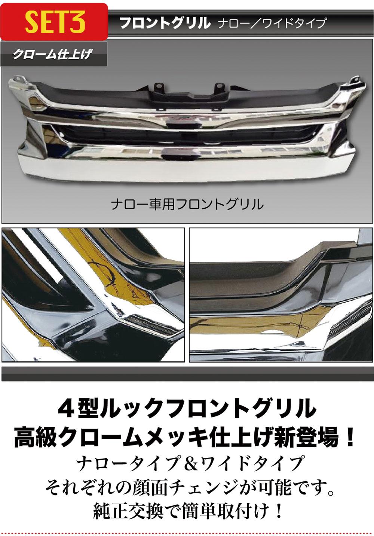 トヨタ TOYOTA 200系 ハイエース HiAce 4型 フェイスチェンジキット フロントグリル BRiGHTX社製品 ブライトX ブライトx