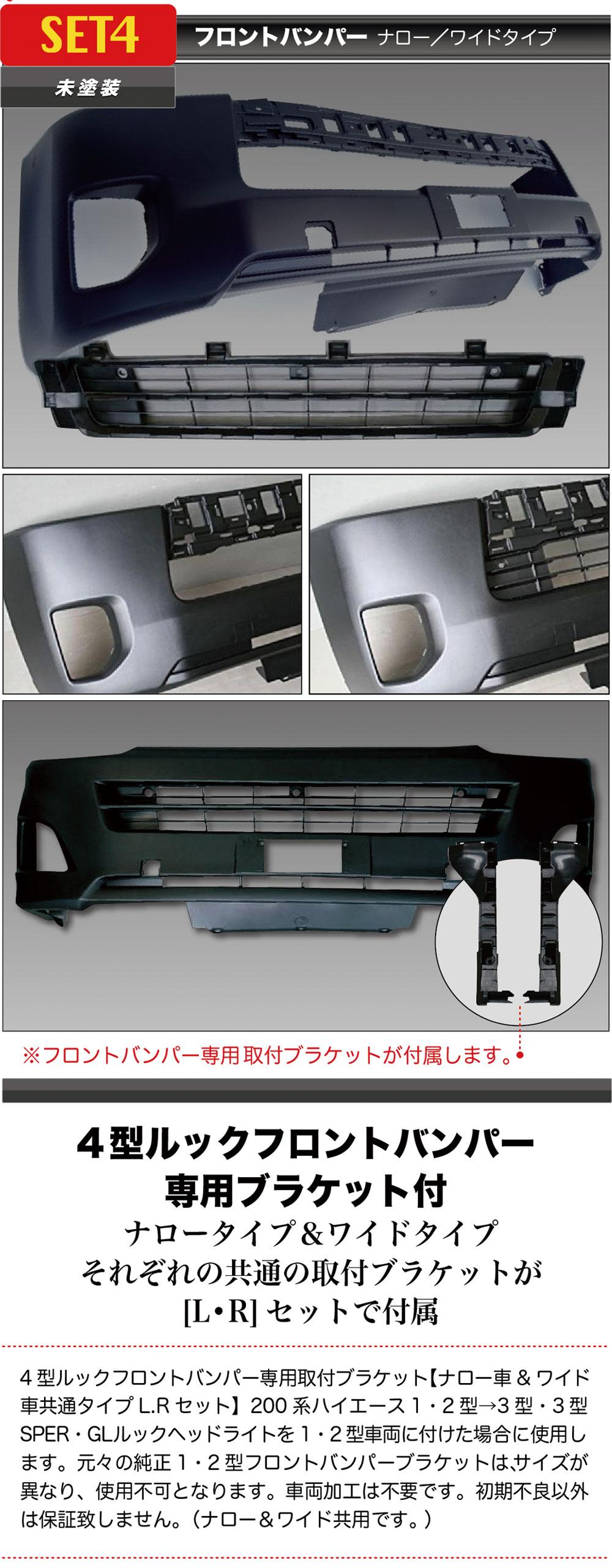 トヨタ TOYOTA 200系 ハイエース HiAce 4型 フェイスチェンジキット フロントバンパー BRiGHTX社製品 ブライトX ブライトx
