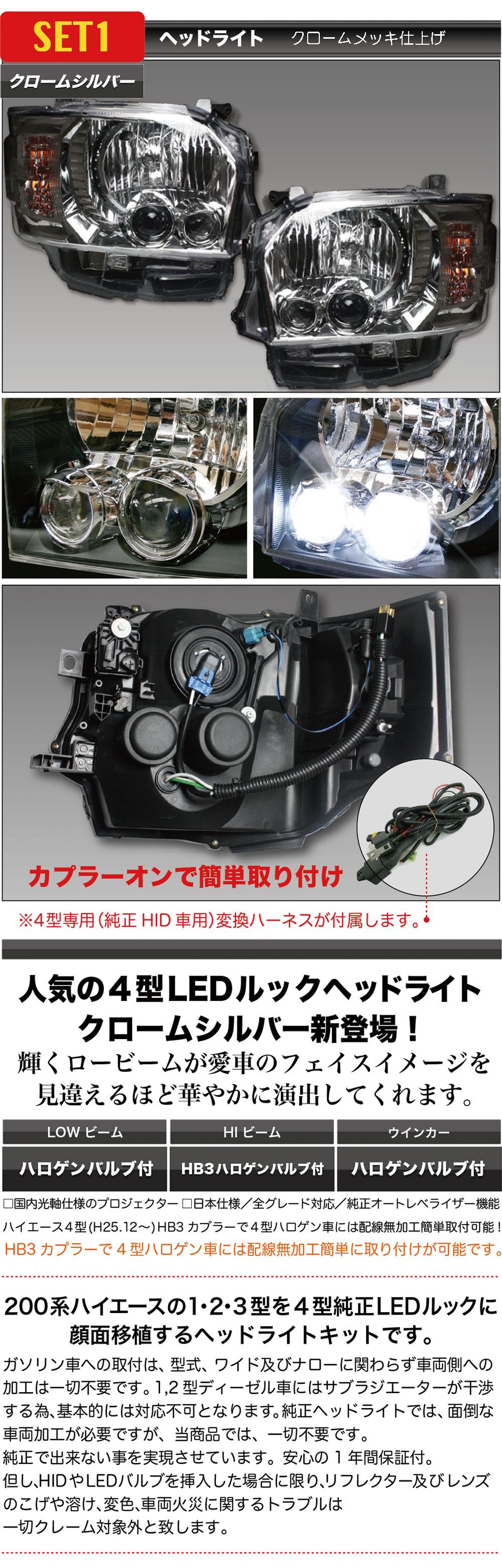 トヨタ TOYOTA 200系 ハイエース HiAce 4型 フェイスチェンジキット BRiGHTX社製品 ブライトX ブライトx 【 クロームシルバー 】 1年保証 【 水漏れも対応】