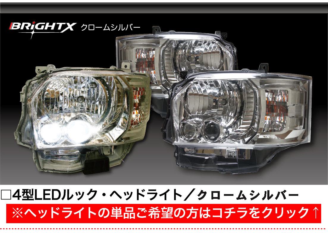 トヨタ TOYOTA 200系 ハイエース HiAce 4型 フェイスチェンジキット ヘッドライト単品はこちらをクリック BRiGHTX社製品 ブライトX ブライトx 【 クロームシルバー 】 1年保証 【 水漏れも対応】