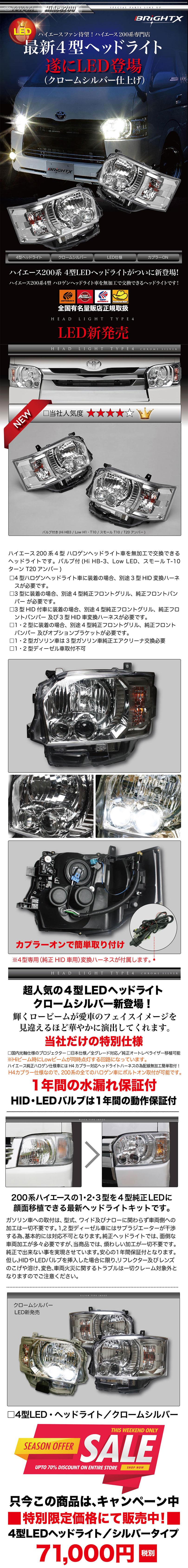 ■TOYOTA トヨタ ■ 200系 ハイエース HIACE hiace 4型 ヘッドライト LED仕様 【 クロームシルバー 】【ナロー専用】■ BRiGHTX社ブライトX 1年保証付き【 水漏れも対応 】