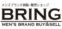 メンズブランド古着の買取販売 BRING -ブリング-