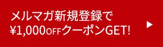 メルマガ登録で¥1,000円OFFクーポン券PRESENT