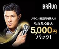 S97最大5000円バックキャンペーン