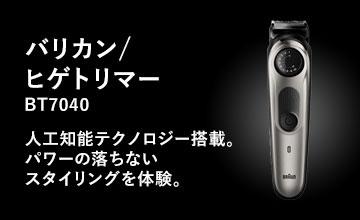 電動バリカン ヒゲトリマー BT7040