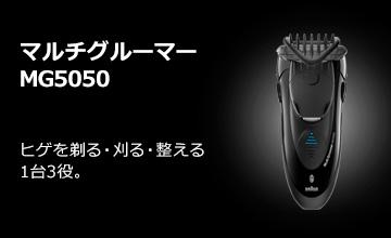 マルチグルーマー MG5050