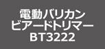 ビアードトリマー ヒゲトリマー BT3222
