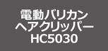 ヘアークリッパー HC5030