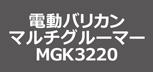 マルチグルーマー MGK3220