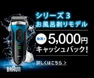 シリーズ3 3000円キャッシュバック