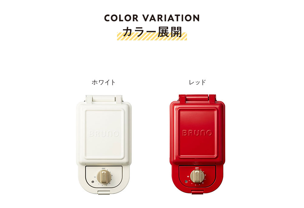 color variation カラー展開