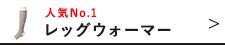 人気No.1レッグウォーマー