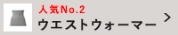 人気No.2ウエストウォーマー
