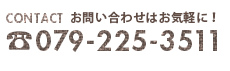 079-225-3511