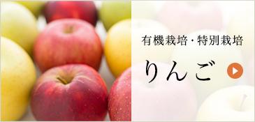有機栽培・特別栽培 りんご
