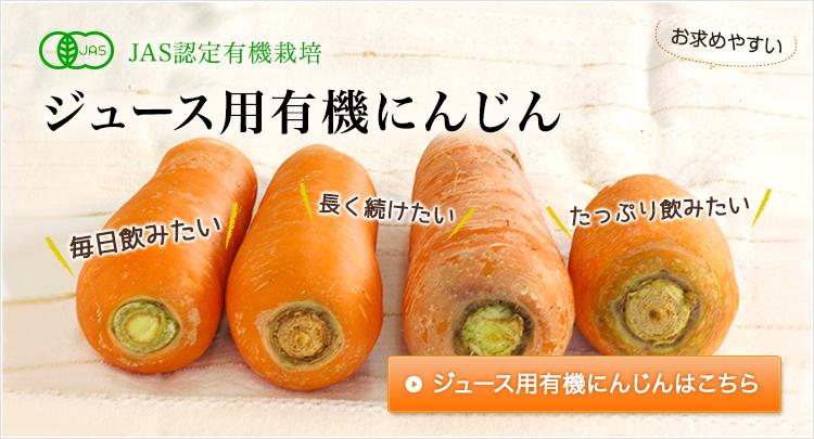 jas認定有機栽培ジュース用有機にんじん