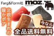 Moz 北欧生まれの暖かボア 今なら全品送料無料!