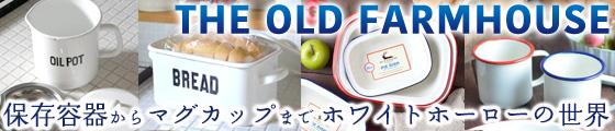 THE OLDFARMHOUSE 保存容器からマグカップまでホワイトホーローの世界