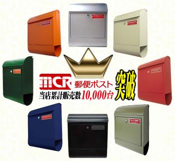 MCR 郵便ポスト、当店累計販売数 2600 台突破 ! - マーキュリー 一覧はこちら