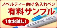 名入れペン 有料サンプル