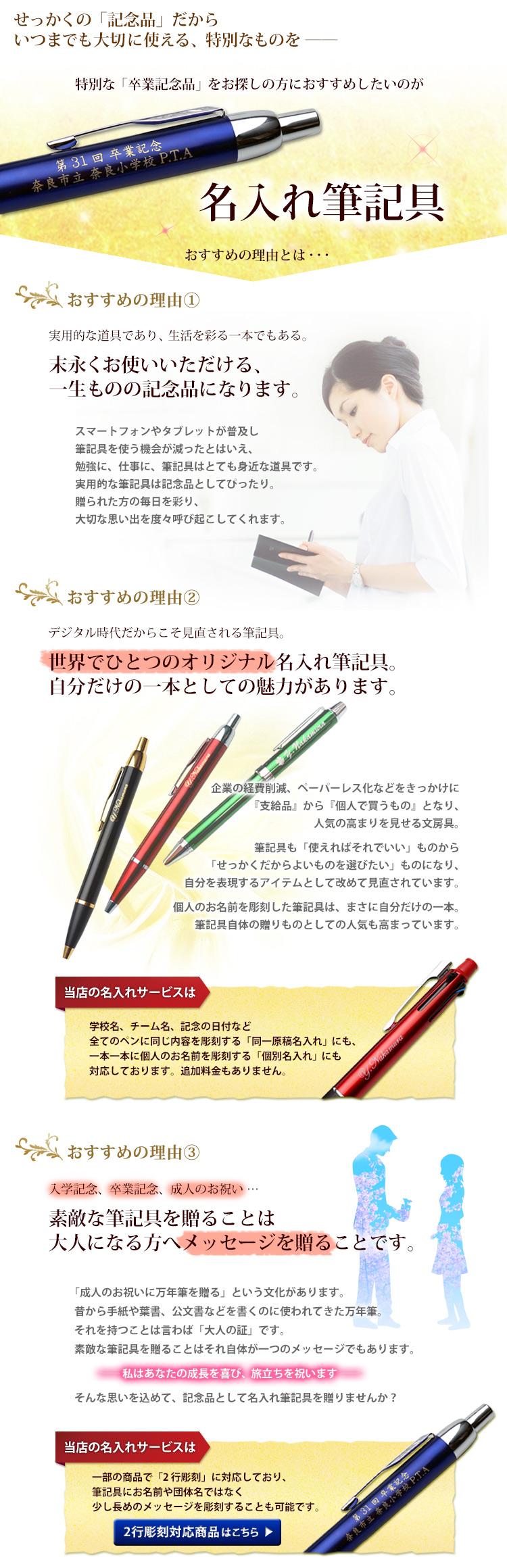 記念品におすすめ、名入れ筆記具