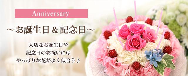 誕生日&記念日