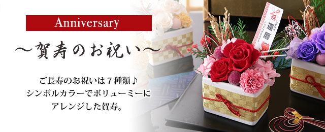 賀寿のお祝い