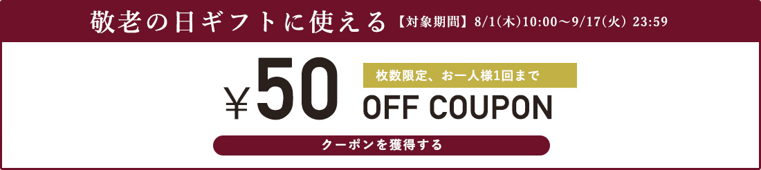 敬老の日ギフトに使える 50円OFFクーポン