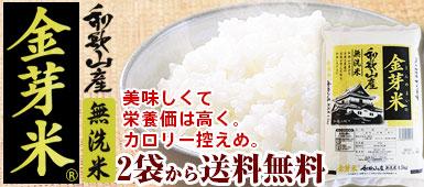 和歌山の金芽米 2袋送料無料!