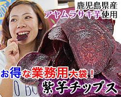 アヤムラサキ使用の体よろこぶ自然のおやつ!