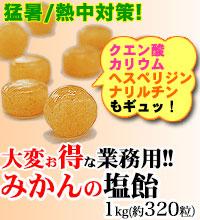 熱中症対策に!みかんの塩キャンディ