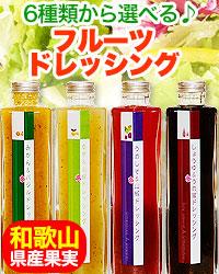 和歌山県産 フルーツドレッシング