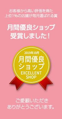 2019年10月 月間優良ショップ