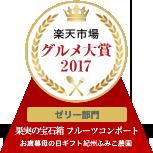 楽天グルメ大賞2017 ゼリー部門 果実の宝石箱フルーツコンポート