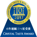 iTQi 3年連続三つ星受賞 Crystal Taste Award