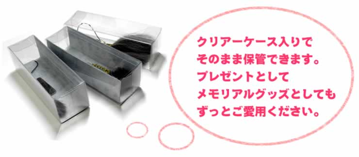 クリアーケース入りで そのまま保管できます。 プレゼントとして メモリアルグッズとしても ずっとご愛用ください。