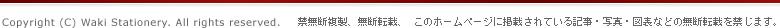 Copyright (C) Waki Stationery. All rights reserved. 禁無断複製、無断転載、 このホームページに掲載されている記事・写真・図表などの無断転載を禁じます