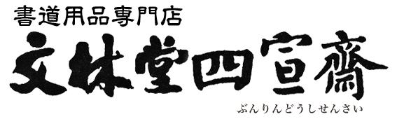 書道用品専門店 文林堂四宣斎